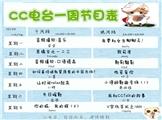 2014/10/20-2014/10/26一周节目单