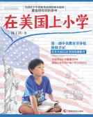 《在美国上小学》部分文章试读