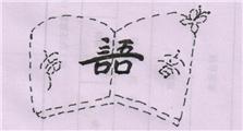 """【读书会】""""书声""""电台logo征集完结篇"""