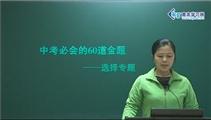 中考化学经典题(中考必会的60题)