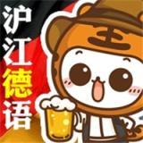 沪江德语社