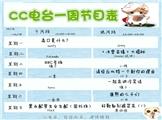2014/10/13-2014/10/19一周节目单