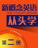 新概念英语从头学Ⅱ