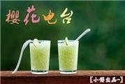 ☆星运娱乐社☆❀樱花电台❀第四期 —— Close To You