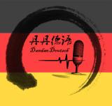 丹丹德语社