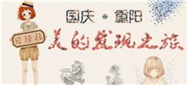 【晨间占卜】2014年10月11日(土)