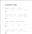【偏狠资料】能力考N3沙龙国际文字+语法练习(1551题)