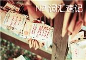 【N2词汇速记手册】002