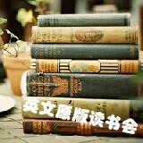 英文原版读书会