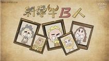 礼花蛋 第二季:文明的起源
