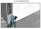 《未生》第0章(中)