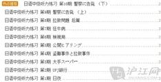 日语中级听力练习 (文本+mp3)