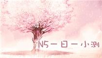 能力考试真题解析一日一练:N5语法(1)