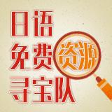 日语免费资源寻宝队