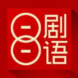 日剧沙龙网上娱乐