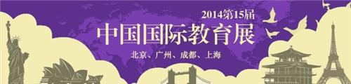 【海外名校大揭秘】沪江网记者亲访2014中国国际教育展所获~\(≧▽≦)/~