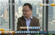 沪江网副总裁猫爸受邀做客CCTV-2,畅谈高考改革!