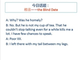 21#Shall We Talk#相亲——the Blind Date