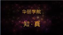 """【华丽周年庆】""""六神""""献声"""