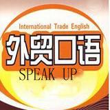 外贸英语口语练习