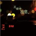 【王啸坤x图片新闻】王啸坤新专辑进入倒计时 笑称后宫三千只选十三