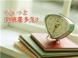 【跟外教学本土日语】第二十二期:「ちょっと」到底是多久?(已奖励)