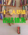 考研英语十二大基础语法体系