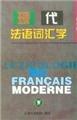 【资料下载】现代法语词汇学[PDF格式]