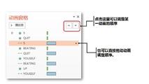 【PPT动画大师之路】07 推波助澜