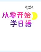 从零开始学日语