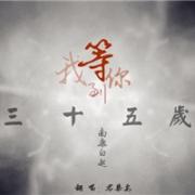 2014.06.13【中译韩】我等你到三十五岁【八】