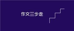 【作文养成三步走】初中作文等你来写!~