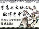 【小禾后援】公开课回顾——大家的大语文:历史中的语文