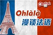 【公开课预约】11.20 Ohlàlà漫谈法语-法国的香水与文化