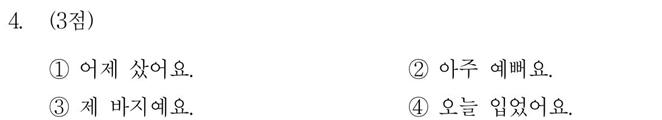 【每日一听】TOPIK初级—11.04听力训练(2)