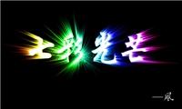 photoshop艺术字 の 七彩光芒字