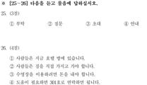 【每日一听】TOPIK初级—11.21听力训练(15)