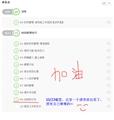 【30天军令状】每天听2个沪江网校课程-火星葱花