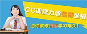 【萌】CC课堂力邀名师坐镇,助你突破日语学习难关!!!