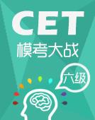 【六级】CET模考大战