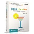 【图书馆】Excel图表——写给大家看的图表书(全彩版)+ 思维导图