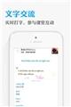 CCTalk互动直播课堂苹果iOS2.0发布-公屏交流+分享功能上线