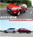 综合实力更均衡 丰田RAV4 2.0L CVT测试