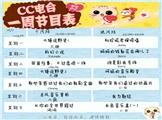 2014/12/1-2014/12/7一周节目单