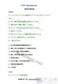 商务日语会话[PDF格式]