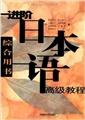 【资源区·书会】《进阶日本语高级教程  综合用书》