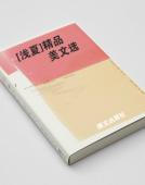 [浅夏]精品美文选