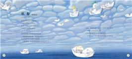 【启发绘本】蝴蝶·豌豆花——中国经典童诗