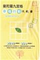 【图书馆】曼陀罗九宫格·幸福行动手帐——曼陀罗笔记研究会