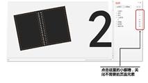 【PPT动画大师之路】03 翻天覆地